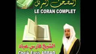 القرآن الكريم كامل بصوت الشيخ فارس عبّاد  الجزء الاول 1