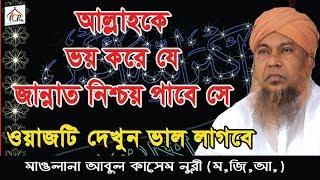 Bangla waz ( পিতা মাতার মযা'দা )by mawlana abul kasem nori  (m,j,a,)ullash icp