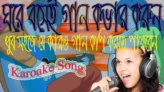 Smule sing  karaoke song lyrics karaoke song update bangla