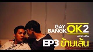 GAYOK BANGKOK SS2 | EP.3 ตอน ข้ามเส้น