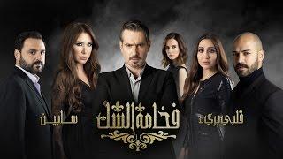 Fakhamet Al Shak Official Song (audio) | قلبي بريء - سابين - تتر مسلسل فخامة الشك