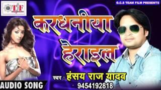 करधनिया हेराइल~Hansay  Raj Yadav~Sasura Se Nik Naihrwa~New Bhojpuri Song 2017~Team Film