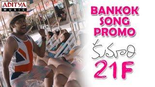Bang Bang Bangkok Promo Video Song || Kumari 21F Songs || Raj Tarun, Hebah Patel ,DSP, Sukumar