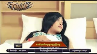 Rok Khernh Huy Nak Del Srolanh Knhom Smos► Khmer Song |Town VCD Vol 65 【Official MV 】