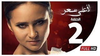 مسلسل لأعلى سعر - الحلقة 2 ( الثانية) - بطولة نيللي كريم - زينة - Le Aa