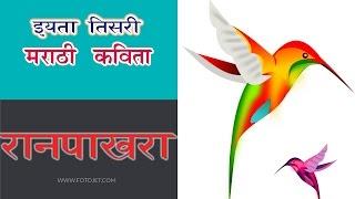 Marathi Poem for 3 rd standred' Ranapakhara 'मराठी कविता'' रानपाखरा'