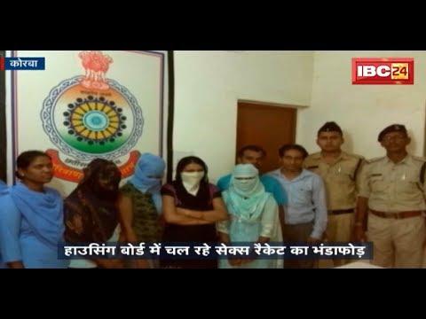 Xxx Mp4 Sex Racket Busted In Korba Chhattisgarh कोरबा में सेक्स रैकेट का भंडाफोड़ 3gp Sex