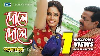 Dole Dole | Monir Khan | Shahnaj Belly | Dipjol | Bangla Movie Song | FULL HD