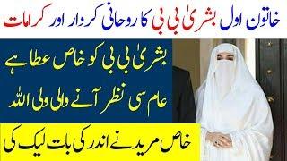 Bushra BiBi kay Ruhani Muamlaat | Bushra Bibi and Imran Khan | Spotlight