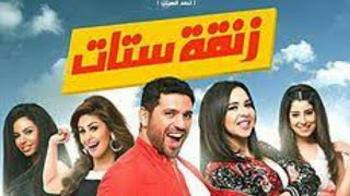 فيلم زنقة ستات بطولة (ايمى سمير غانم و حسن الرداد) HD