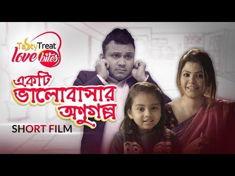 Xxx Mp4 Ekti Bhalobasar Onu Golpo Bangla Short Film 2018 Tasty Treat Love Bites Mishu Sabbir Elvin 3gp Sex