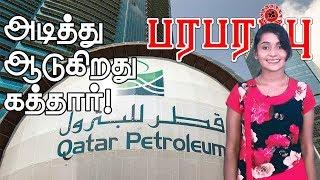கத்தார் வேகம் எடுக்கிறது. உலக அளவில் பல்வேறு டீல்கள் | Qatar Petroleum expansion