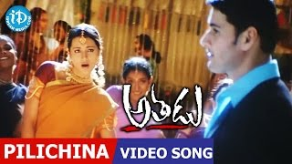 Athadu Video Songs -  Pilichina Song -  Mahesh Babu | Trisha | Trivikram | Mani Sharma