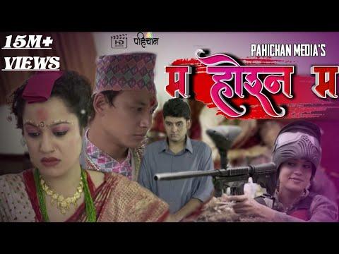 New Nepali Movie Same Sex Marriage Movie Nepali समलिंगी विवाह