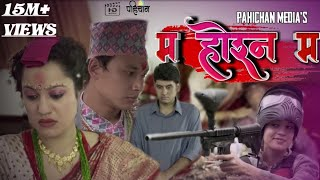 New Nepali Movie || Same Sex Marriage ||  Movie Nepali || समलिंगी विवाह||