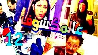 Aalmakshouf Series - Episode 12 | مسلسل عالمكشوف - الحلقة الثانية عشر