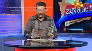 Hiru TV Paththare Wisthare EP 1272 | 2016-01-21