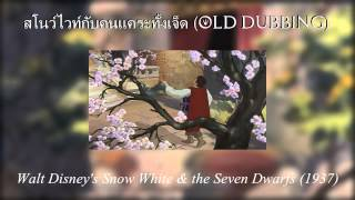Snow White & the Seven Dwarfs - I'm Wishing + One Song - Thai (Old dub)