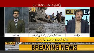 Water crisis in Pakistan and its solutions (Exclusive report) | Public News