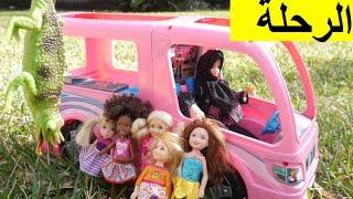 رحلة المدرسة  العاب بنات الأنسة فلة باربي Barbie School Filed trip Dino