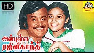 Anbulla Rajini Kanth | Tamil Super Hit  Movie Kadaul  Ullamea ore Karunai Ullamea Song HD |