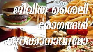 ജീവിതശൈലീ രോഗങ്ങൾ ഒഴിവാക്കാനാവുമോ Dr Vinod B Nair Arogyavicharam | Tv Live Asia.
