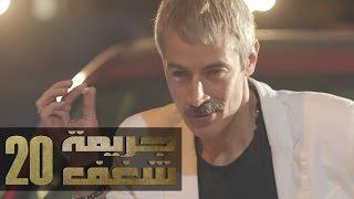 Jareemat Shaghaf Episode 20 - مسلسل جريمة شغف الحلقة 20