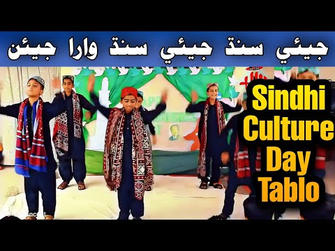 Xxx Mp4 Tablo Of The Year Sindhi Topi Ajrak Day 2018 Sindhi Students Performance Song Jeye Sindh Jeye Sindh 3gp Sex
