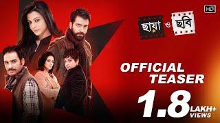 Chhaya O Chhobi | Official Teaser | Abir | Koel | Priyanka | Ritwick | Kaushik Ganguly