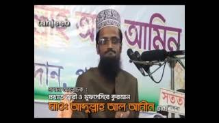 Bangla waz পিতা-মাতার সন্তষ্টি কত গুরুত্বপূর্ণ তা জানতে এই বক্তব্যটি শুনুন-মাও. আব্দুল্লাহ আল-আমীন