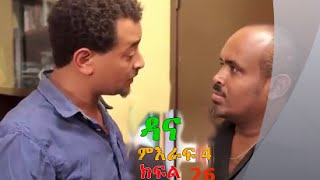 Dana part 26 Season 4, ምእራፍ 4 ክፍል 26