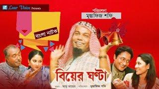 Biyer Ghonta | Bangla Natok | Fazlur Rahman Babu, Sumaiya Shimu | Mustafiz Shafi