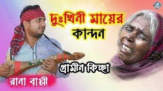 Dukhini Mayer Kandon   Rana Bappi   Garmin kissa Pala   M i Manik Khan