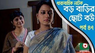 Bangla Natok | Boro Barir Choto Bou EP-47 | Shampa Reza, Gazi Rakayet, Tamalika Karmakar