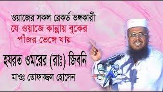 হযরত ওমরের (রাঃ) জিবনি | Mowlana Tofazzal Hossain Voirob | Bangla Waz | ICB Digital | 2017