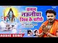 Pramod Premi Yadav नया काँवर गीत 2018 - Chalal Nauniya Shiv Ke Parichhe - Bhojpuri Kanwar Songs