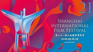 live:星光第一趴!第21届上海电影节金爵盛典开幕式红毯秀!