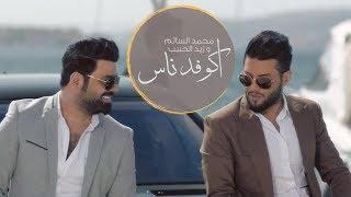 Mohamed AlSalim - Akw Fd Nas (Exclusive) | محمد السالم و زيد الحبيب - اكو فد ناس | 2018