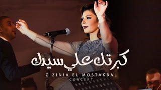 Assala - Kabrtak Ala Sedak [ Zizinia El Mostakbal Concert ] أصاله - كبرتك علي سيدك