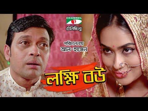 Xxx Mp4 লক্ষ্মী বউ Lokkhi Bou Bangla Telefilm Momo Anisur Rahman Milon Channel I TV 3gp Sex