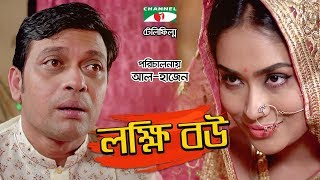 লক্ষি বউ | Lokkhi Bou | Bangla Telefilm | Momo | Anisur Rahman Milon | Channel i TV