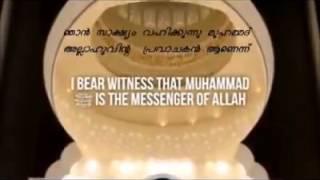 Athan Translation to malayalam