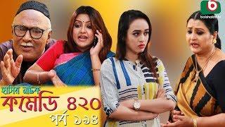 দম ফাটানো হাসির নাটক - Comedy 420   EP-194   Mir Sabbir, Ahona, Siddik, Chitrolekha Guho, Alvi