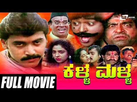 Xxx Mp4 Kalla Malla – ಕಳ್ಳ ಮಳ್ಳ Kannada Full HD Movie FEAT Shashikumar Jai Jagadish 3gp Sex