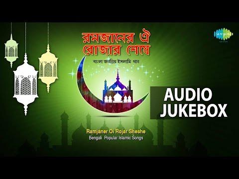 Xxx Mp4 Bengali Islamic Songs For Eid Ramjaner Oi Rojar Sheshe Audio Jukebox 3gp Sex