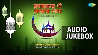 Bengali Islamic Songs For Eid | Ramjaner Oi Rojar Sheshe | Audio Jukebox