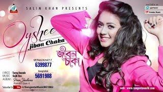 Oyshee - Jibon Chaka | Bangla New Song 2017 | Sangeeta