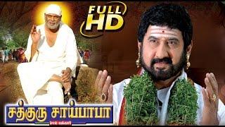 Tamil New Movie New Release Sadhguru Saibaba   Latest Tamil Divotional Movie 2015