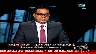 المصري أفندي| هل يمكن تجنب النكد الزوجي في البيوت