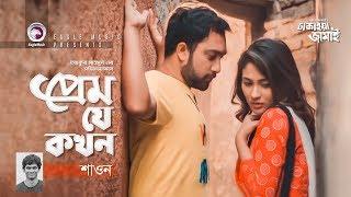 Prem Je Kokhon | Shawn | Mehazabien | Jovan | Bangla New Song | Dhakaiya Jamai | New Natok 2019